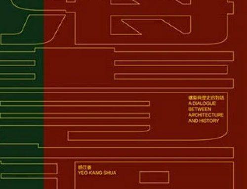 粵海清廟:建築與歷史的對話 Yue Hai Qing Miao: Jian Zhu Yu Li Shi de Dui Hua (Wak Hai Cheng Bio: A Dialogue between Architecture and History)